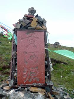 stone marker huang he yuan near niu tou bei